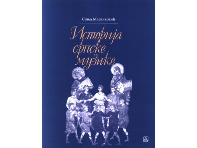 Literatura Sonja Marinković - Istorija srpske muzike