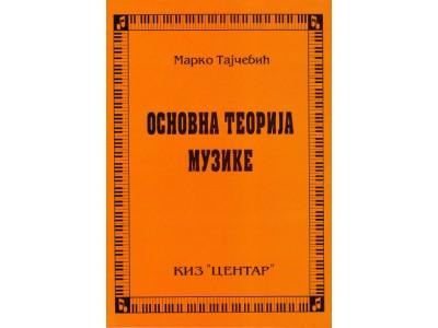 Literatura Marko Tajčević - Osnovna teorija muzike